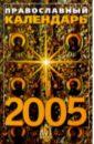 цены на Православный календарь на 2005 год  в интернет-магазинах