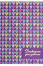 Дневничок для девочек Сердечки (43111)