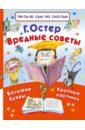 Остер Григорий Бенционович Вредные советы