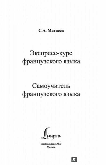 Иллюстрация 1 из 20 для Самоучитель французского языка - Сергей Матвеев | Лабиринт - книги. Источник: Лабиринт