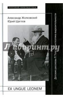 Ex ungue leonem. Детские рассказы Л. Толстого и поэтика выразительности