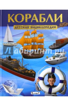 Корабли. Детская энциклопедия