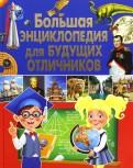Большая энциклопедия для будущих отличников