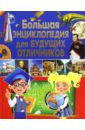 Фото - Скиба Тамара Викторовна Большая энциклопедия для будущих отличников телескоп