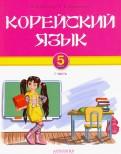Корейский язык. 5 класс. Учебник для общеобразовательных учреждений. Часть I