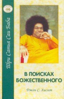 В поисках Божественного сатья саи баба веды путь жизни формы и методы работы над собой isbn 978 5 413 01137 9