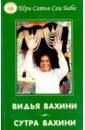 Бхагаван Шри Сатья Саи Баба Видья вахини. Сутра вахини