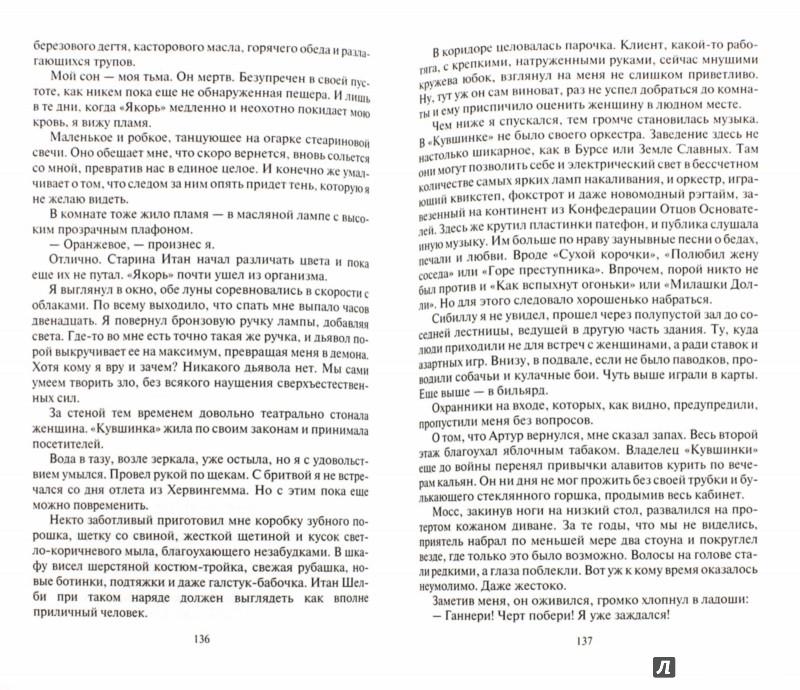 Иллюстрация 1 из 8 для Созерцатель - Алексей Пехов   Лабиринт - книги. Источник: Лабиринт