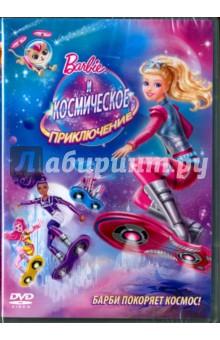 Барби и Космическое приключение (DVD)
