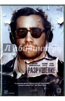 Разрушение (DVD) торговые автоматы в украине