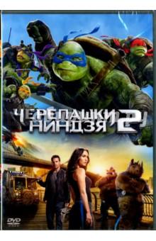 Черепашки-ниндзя 2 (DVD) русский немец