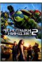 Обложка Черепашки-ниндзя 2 (DVD)