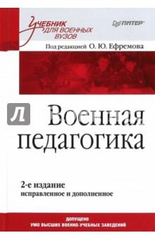 Военная педагогика. Учебник