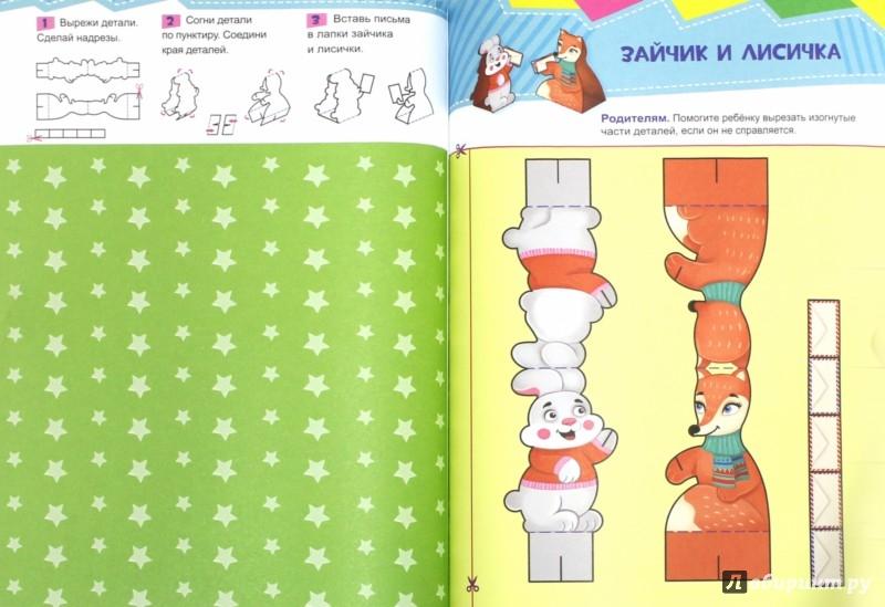 Объемная игрушка из бумаги новогодняя открытка складываем и рисуем, день российского флага