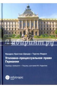 Уголовно-процессуальное право Германии г м резник уголовно процессуальное право российской федерации в 2 ч часть 2 учебник