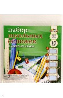 цена на Набор школьных обложек с клеевым краем (10 штук, 5 видов) (С2865-01)