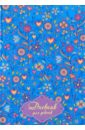 Дневник для девочки «Цветочный орнамент» (С0366-43),