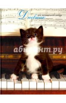 """Дневник для музыкальной школы """"Котенок играет"""" (С1806-06) от Лабиринт"""