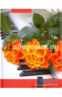 """Дневник для музыкальной школы """"Чайные розы"""" (С1806-09) от Лабиринт"""