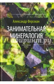Занимательная минералогия александр ферсман занимательная минералогия