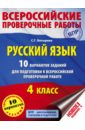 Русский язык. 4 класс. 10 вариантов заданий для подготовки к ВПР