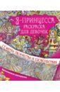 Я принцесса. Раскраска для девочек самусенко о ред книга детского творчества для девочек хочу быть принцессой