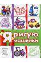 Савушкин С. Н. Раскраска с наклейками Транспорт. Я рисую машинки. Сборник