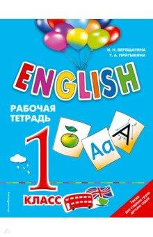ENGLISH. 1 класс. Рабочая тетрадь английский язык 4 класс рабочая тетрадь ритм фгос