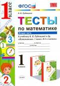 Математика. 1 класс. Тесты к учебнику Рудницкой В.Н. В 2-х частях. Часть 2. ФГОС