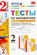 Математика. 2 класс. Тесты к учебнику Рудницкой В.Н. В 2-х частях. Часть 2. ФГОС