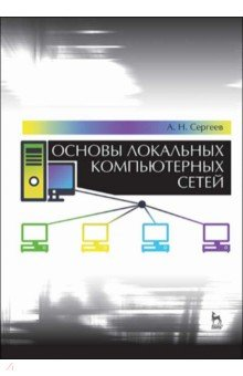 Основы локальных компьютерных сетей. Учебное пособие ватаманюк а создание обслуживание и администрирование сетей на 100%