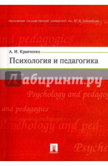 Психология и педагогика. Учебник учебники феникс медицинская психология учебник