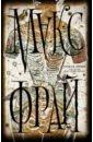 обложка электронной книги Первая линия. Рассказы и истории разных лет