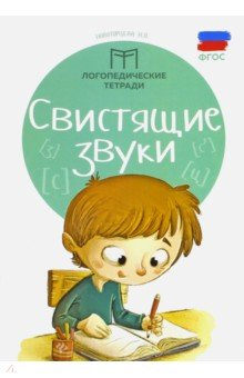 Свистящие звуки. ФГОС консультирование родителей в детском саду возрастные особенности детей