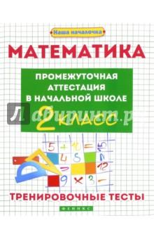 Математика. Промежуточная аттестация в начальной школе. 2 класс