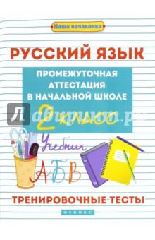 Русский язык. Промежуточная аттестация в начальной школе. 2 класс