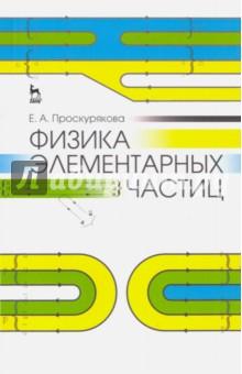 Физика элементарных частиц. Учебное пособие л д ландау а и ахиезер е м лифшиц механика и молекулярная физика учебное пособие