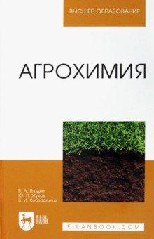 Агрохимия. Учебник разбрасыватель минеральных удобрений za m 1500