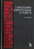 Схемотехника измерительных устройств. Учебное пособие