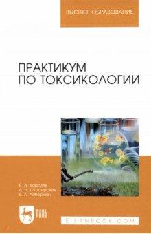 Практикум по токсикологии. Учебник