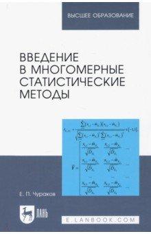 Введение в многомерные статистические методы. Учебное пособие о я шевалдина математика в экономике учебное пособие