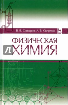 цена на Физическая химия. Учебное пособие