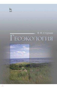 Геоэкология. Учебное пособие