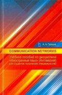 Communication networks. Учебное пособие по дисциплине