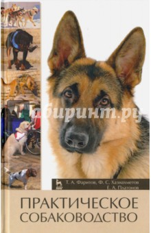 Практическое собаководство. Учебное пособие введение в четвероевангелие учебное пособие для высших учебных заведение