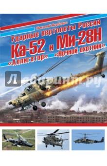 Ударные вертолеты России Ка-52 Аллигатор и Ми-28Н Ночной охотник 7272 российский вертолет ка 50ш ночной охотник