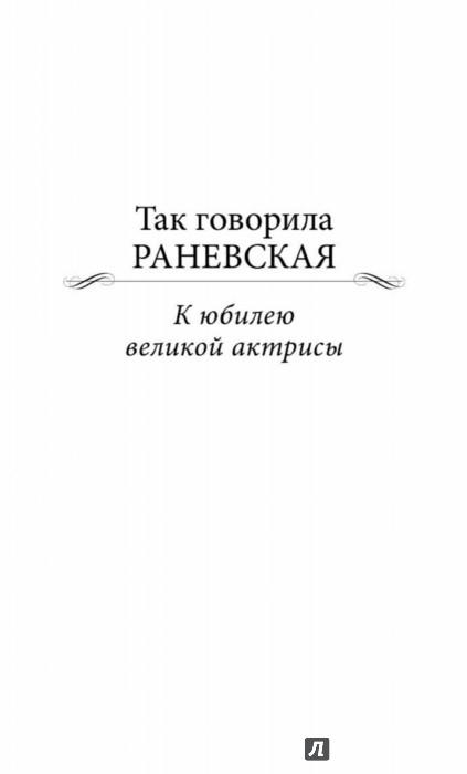 Иллюстрация 1 из 28 для Как я была Шерлок Холмсом. Театральный детектив - Фаина Раневская | Лабиринт - книги. Источник: Лабиринт