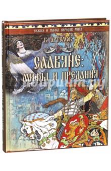 Славяне. Мифы и предания атаманенко и шпионское ревю