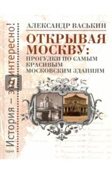 Открывая Москву. Прогулки по самым красивым московским зданиям
