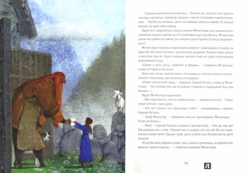 Иллюстрация 1 из 15 для Босая принцесса - Софья Прокофьева   Лабиринт - книги. Источник: Лабиринт